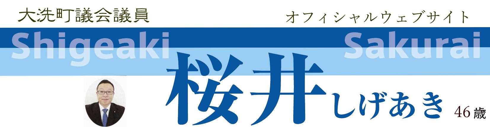 大洗町議会議員 桜井しげあき(櫻井重明) オフィシャルサイト